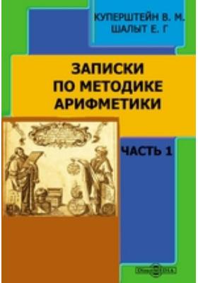 Записки по методике арифметики, Ч. 1