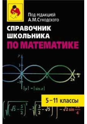 Справочник школьника по математике. 5-11 классы