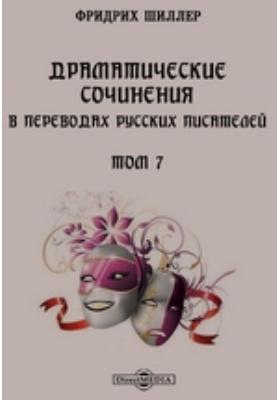 Драматические сочинения в переводах русских писателей. Т. 7