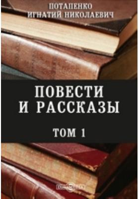 Повести и рассказы. Т. 1