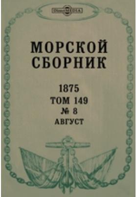 Морской сборник: журнал. 1875. Т. 149, № 8, Август