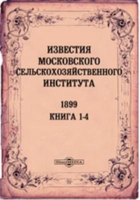 Известия Московского сельскохозяйственного института = Annales de L'Institnt egronomine de Moscou. Annee V. кн. 1-4, 1899 г