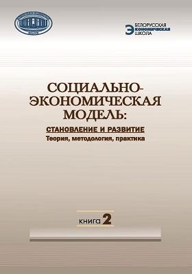 Социально-экономическая модель : Становление и развитие : теория, методология, практика : в 2 кн. Кн. 2
