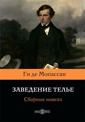 Заведение Телье : сборник новелл