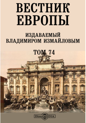 Вестник Европы. 1814, Ч. 74