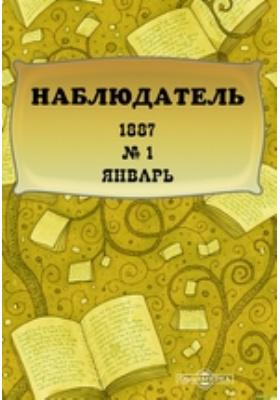 Наблюдатель. 1887. № 1, Январь