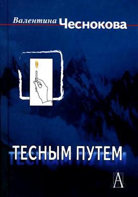 Тесным путем : процесс воцерковления населения России в конце XX века