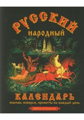 Русский народный календарь : Обычаи, поверья, приметы на каждый день