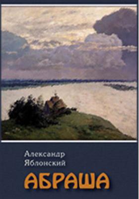 Абраша: художественная литература