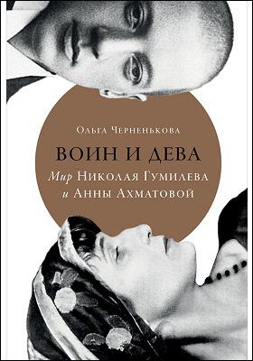 Воин и дева : мир Николая Гумилева и Анны Ахматовой: научно-популярное издание