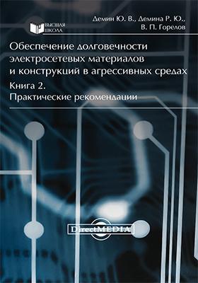 Обеспечение долговечности электросетевых материалов и конструкций в агрессивных средах. Кн. 2. Практические рекомендации