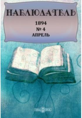 Наблюдатель: журнал. 1894. № 4, Апрель