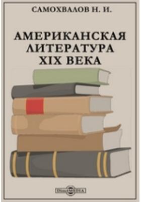 Американская литература XIX века