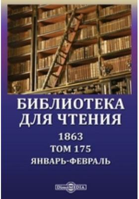 Библиотека для чтения: журнал. 1863. Том 175, Январь-февраль