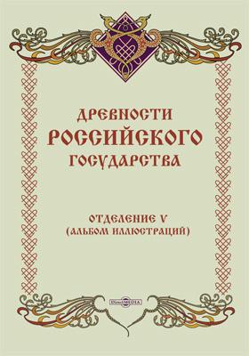 Древности Российского государства. Отд. V. Альбом иллюстраций