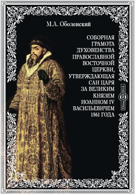 Соборная грамота духовенства православной восточной церкви, утверждающая сан царя за великим князем Иоанном IV Васильевичем 1561 года