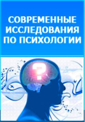 Динамическая психиатрия и клиническая психотерапия: практическое пособие
