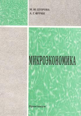 Микроэкономика: практикум