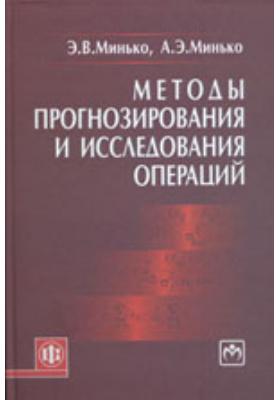 Методы прогнозирования и исследования операций: учебное пособие