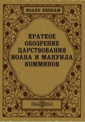 Краткое обозрение царствования Иоана и Мануила Комминов: монография