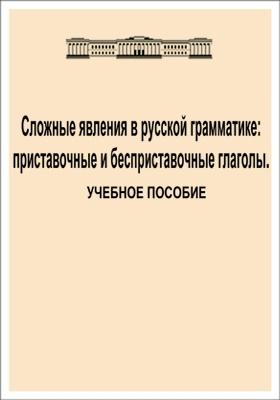 Сложные явления в русской грамматике : приставочные и бесприставочные глаголы: учебное пособие
