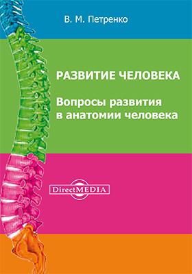 Развитие человека : вопросы развития в анатомии человека
