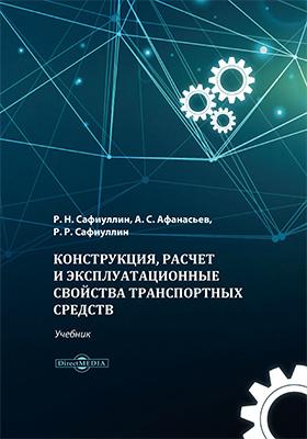 Конструкция, расчет и эксплуатационные свойства транспортных средств: учебник