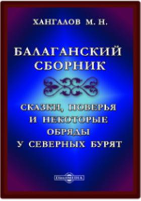 Балаганский сборник. Сказки, поверья и некоторые обряды у северных бурят