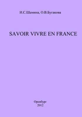 Savoir vivre en France: учебное пособие