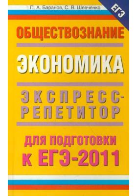 """Обществознание. """"Экономика"""" : Экспресс-репетитор для подготовки к ЕГЭ-2011"""