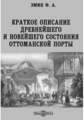 Краткое описание древнейшего и новейшего состояния Оттоманской Порты
