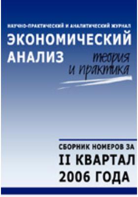 Экономический анализ = Economic analysis : теория и практика: журнал. 2006. № 7/12
