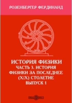 История физики. Вып. 1, Ч. 3. История физики за последнее ХIХ столетие