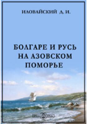 Болгаре и Русь на Азовском Поморье