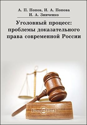 Уголовный процесс : проблемы доказательного права современной России: монография