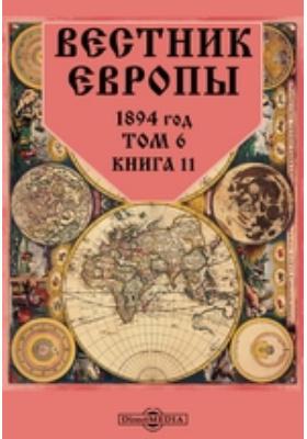 Вестник Европы: журнал. 1894. Т. 6, Книга 11, Ноябрь