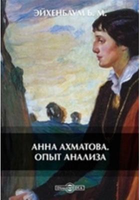 Анна Ахматова. Опыт анализа