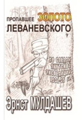 Пропавшее золото Леваневского
