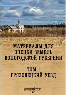 Материалы для оценки земель Вологодской губернии. Т. 1. Грязовецкий уезд