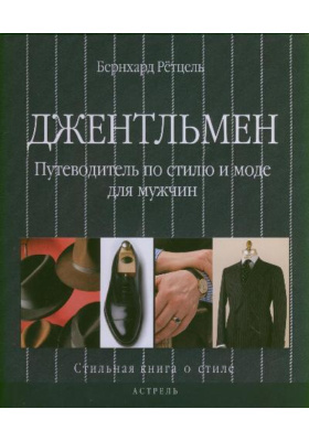 Джентльмен. Путеводитель по стилю и моде для мужчин = Der Gentleman