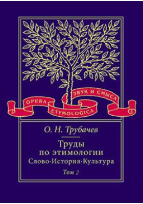 Труды по этимологии: Слово. История. Культура. Том 2
