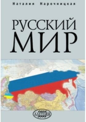 Русский мир : сборник статей: сборник научных трудов