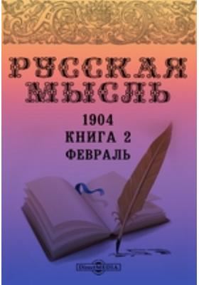 Русская мысль: журнал. 1904. Книга 2, Февраль
