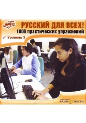 Русский для всех! 1000 практических упражнений. Уровень 3 (интерфейсы: русский, английский)