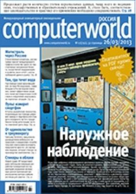 Computerworld Россия: международный компьютерный еженедельник. 2013. № 7 (792)