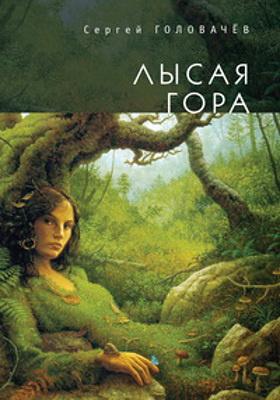 Лысая гора: художественная литература