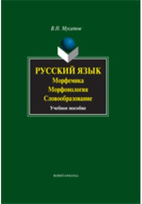 Русский язык. Морфемика. Морфонология. Словообразование: учебное пособие
