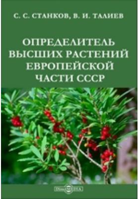 Определитель высших растений Европейской части СССР: учебное пособие