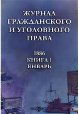 Журнал гражданского и уголовного права: журнал. 1886. Книга 1, Январь