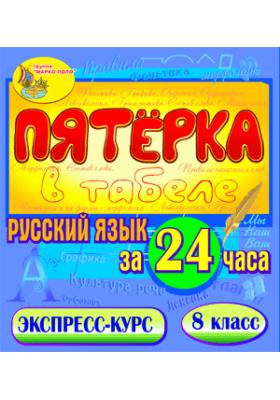 Пятёрка в табеле. Русский язык за 24 часа. 8 класс